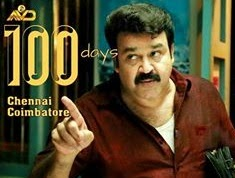 Mohanlal Drishyam Movie Collect 100 Crores | Satelite Rights | 100 Days Celebration