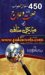 450 Sawal o Jawab Brae Sehat o Ilaj Aur Medical Staff by Shaikh Ibne Baz