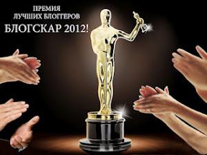премия лучшим блогерам