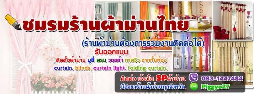 ร้านผ้าม่านไทย จำหน่าย ผ้าม่าน ม่านม้วน มู่ลี่ ม่านปรับแสง