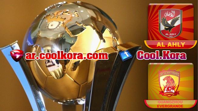 رابط مشاهدة مباراة الأهلي و جوانزو بث مباشر مجانا كأس العالم للأندية 2013 Guangzhou vs Al Ahly
