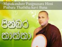 http://www.aluth.com/2014/05/Thaththa-Kavi-bana.html