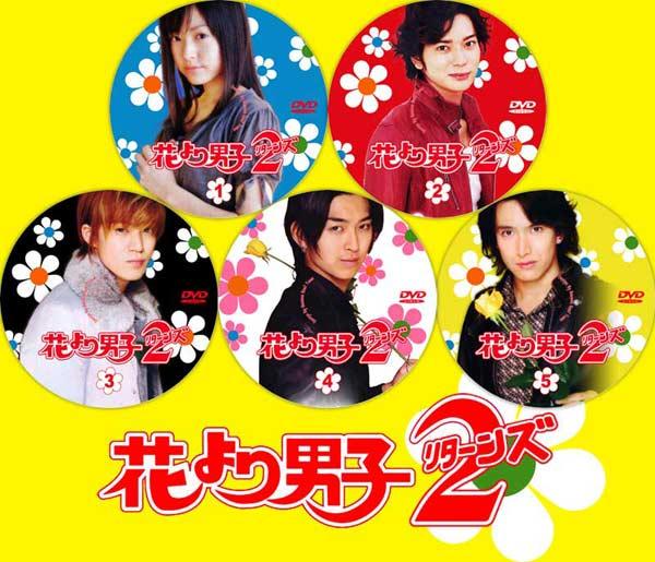 Hana Yori Dango 2 / Erkekler �i�eklerden �nce Gelir 2 / 2007 / Japonya / Online Dizi �zle