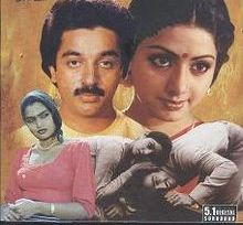 Watch Moondram Pirai (1982) Tamil Movie Online