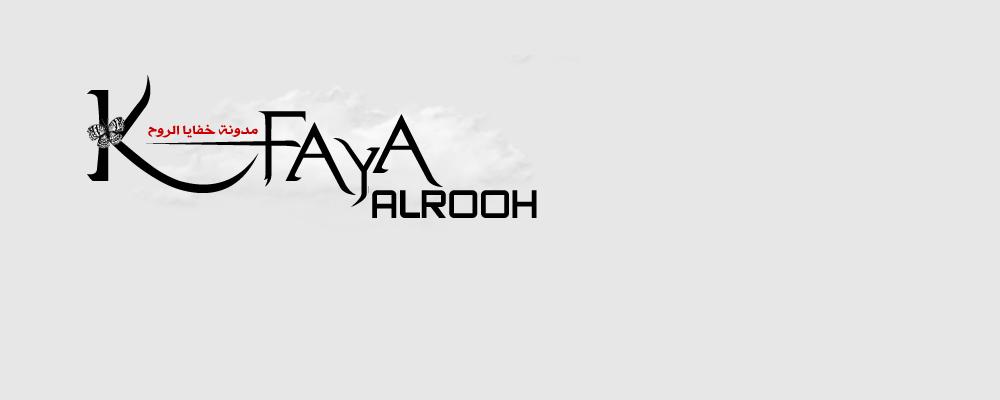Kfaya Alroo7