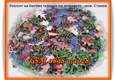 сервиз за битова техника, майстор, техник, перални, печки, ремонт, София, електроника, платки на перални,