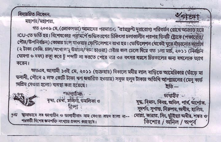 Invitation letter format in bengali stopboris Image collections