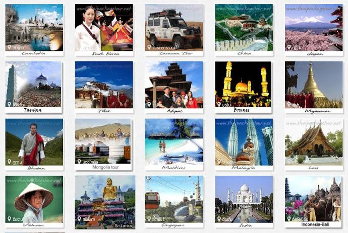 ท่องเที่ยวรอบโลกราคาถูกสุดๆ