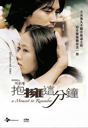 A Moment To Remember 2004 poster