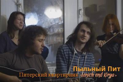 Сергей Федоров. Песня под гитару «Пыльный Пит»