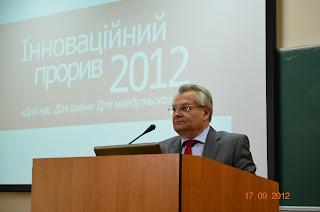 """Презентація конкурсу """"Інноваційний прорив 2012"""""""