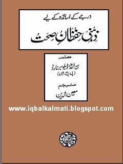 Zehni Hifzan e Sehat by Heral W.Bernard
