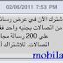 عرض اتصالات رسائل بلا حدود - 200 رسالة بجنيه بالصور و التفاصيل