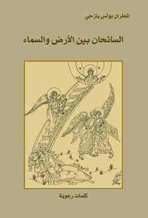 كتاب السائحان بين السماء والأرض -  المطران بولس يازجي