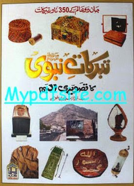 all hadees books in urdu pdf