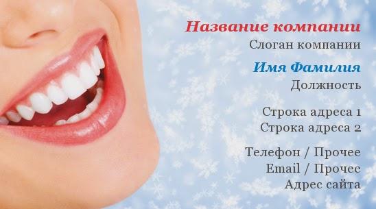 http://www.poleznosti-vsyakie.ru/2014/05/vizitka-sijajushhaja-ulybka-devushki.html