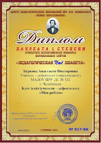 Диплом  Лауреата I степени(9.04.2015)