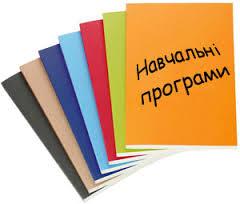 Навчальні програми 1- 4 класи