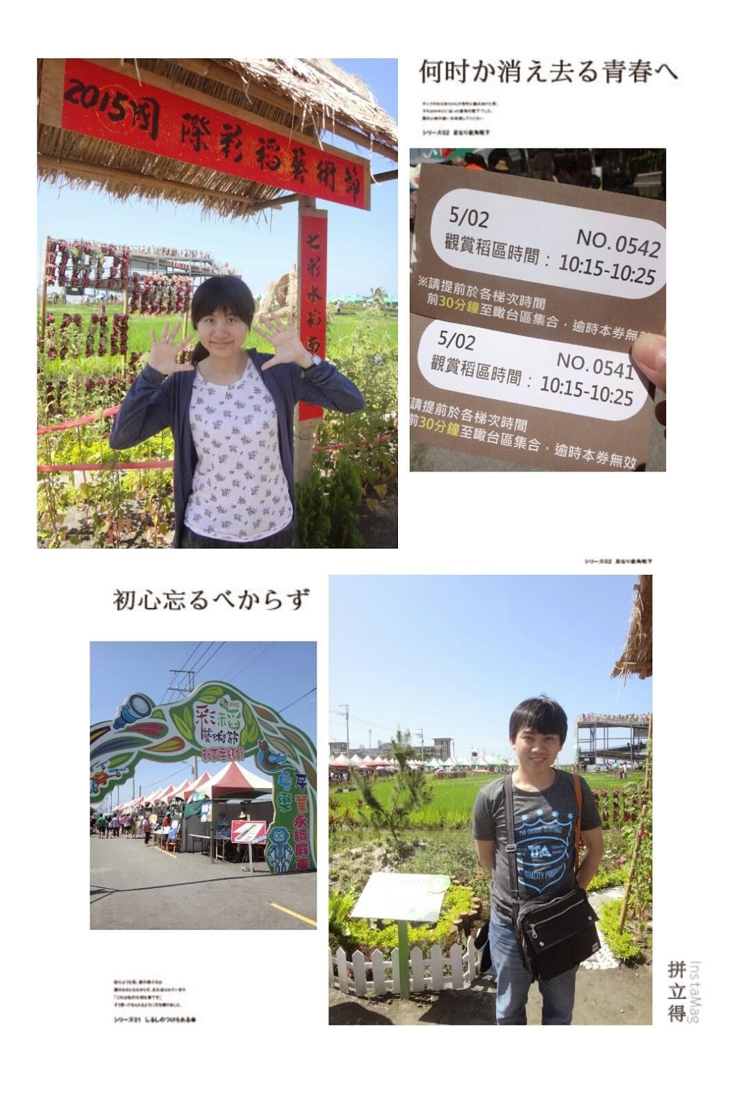 LINE FRIENDS彩繪稻田-2015屏東國際彩稻藝術節-庭園造景藝術展示