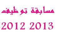قائمة نتائج مسابقة مديرية التجارة لولاية خنشلة 2012