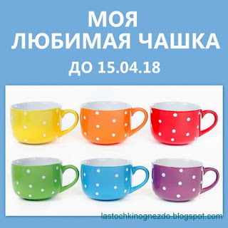 Про любимые чашки.