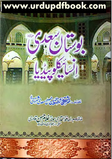 Hikayat e Boostan e Saadi download