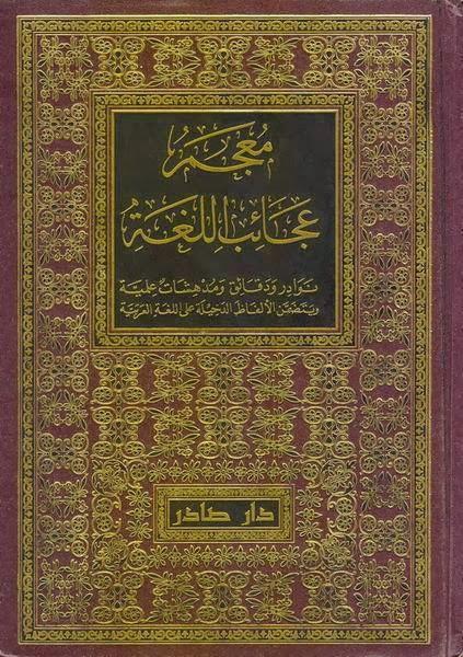 معجم عجائب اللغة - شوقي حمادة