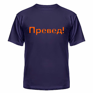 футболка с надписью превед