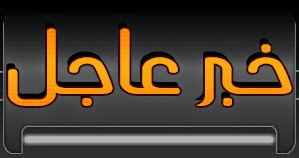 http://downloadxmusic.blogspot.com/search/label/%D8%AE%D8%A8%D8%B1%20%D8%B9%D8%A7%D8%AC%D9%84