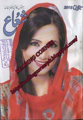 Shuaa Digest June 2015 pdf