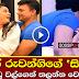 Ranjan Ramanayake & Ruwangi Rathnayake new Music Video