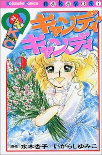キャンディ・キャンディ 第01-09巻