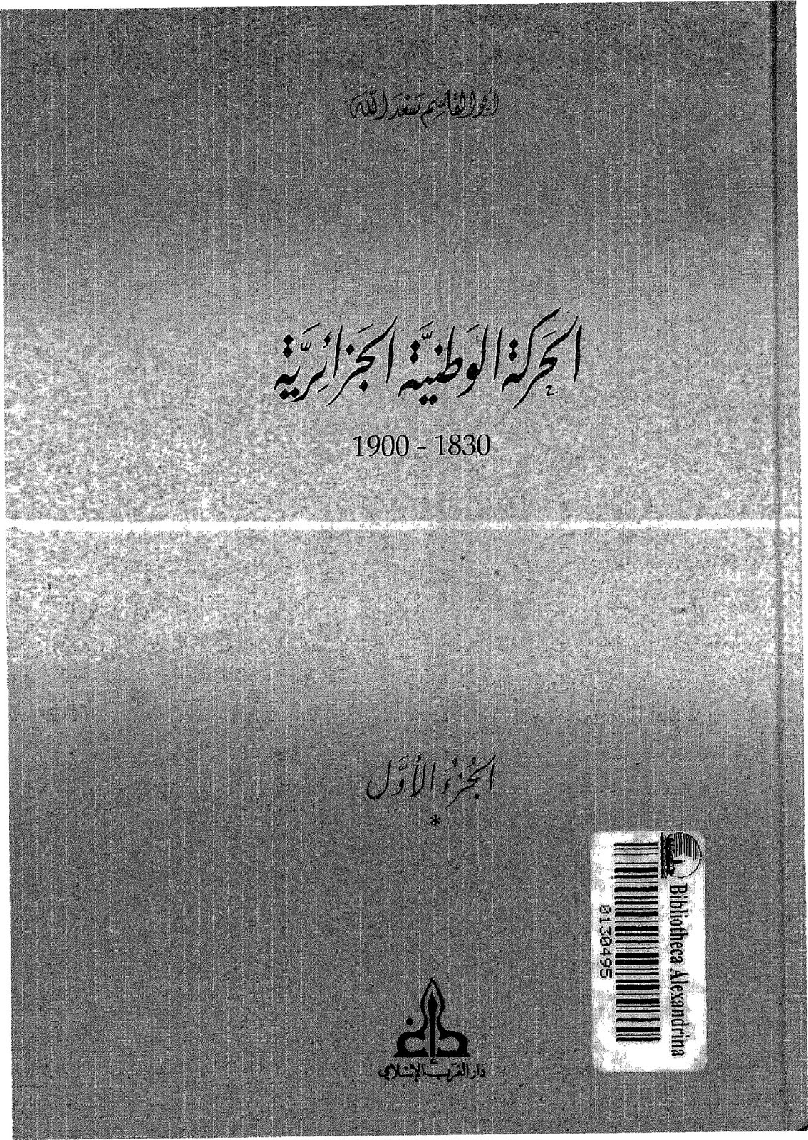 الحركة الوطنية الجزائرية ( 1830 - 1900 ) لـ أبو القاسم سعد الله