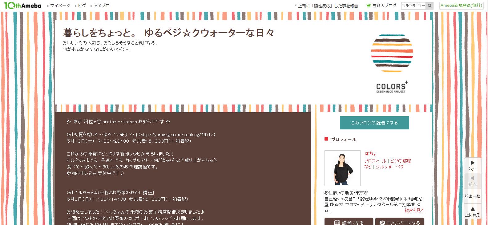 浅倉ユキ認定ゆるベジ料理講師・料理研究屋  はせがわやちよ(はち)さんのブログ↓