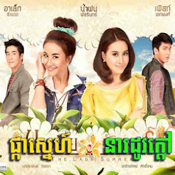 [ Movies ] Pka Sne Rodov Kdav - Khmer Movies, Thai - Khmer, Series Movies