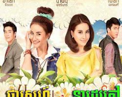 [ Movies ] Pka Sne Rodov Kdav - Khmer Movies, Thai - Khmer, Series Movies