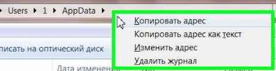 Фактический путь в Проводнике Windows 7