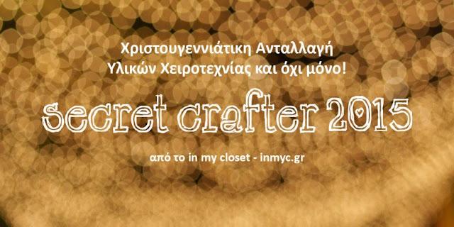 Secre tCrafter 2015 Τι έλαβα στην ανταλλαγή του in my closet
