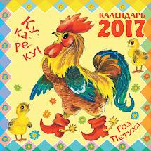 2017 — год Петуха по восточному гороскопу