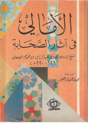 الأمالي في الآثار الصحابة - للإمام عبد الرزاق الصنعاني