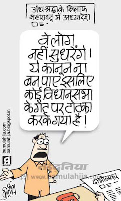 dabholkar, maharashtra, indian political cartoon, common man cartoon, indian political cartoon