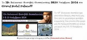Το 19ο Βαλκανικό Φεστιβάλ Θεσσαλονίκης 9&10 Νοέμβριου 2014 στο Grand Hotel Palace!!!