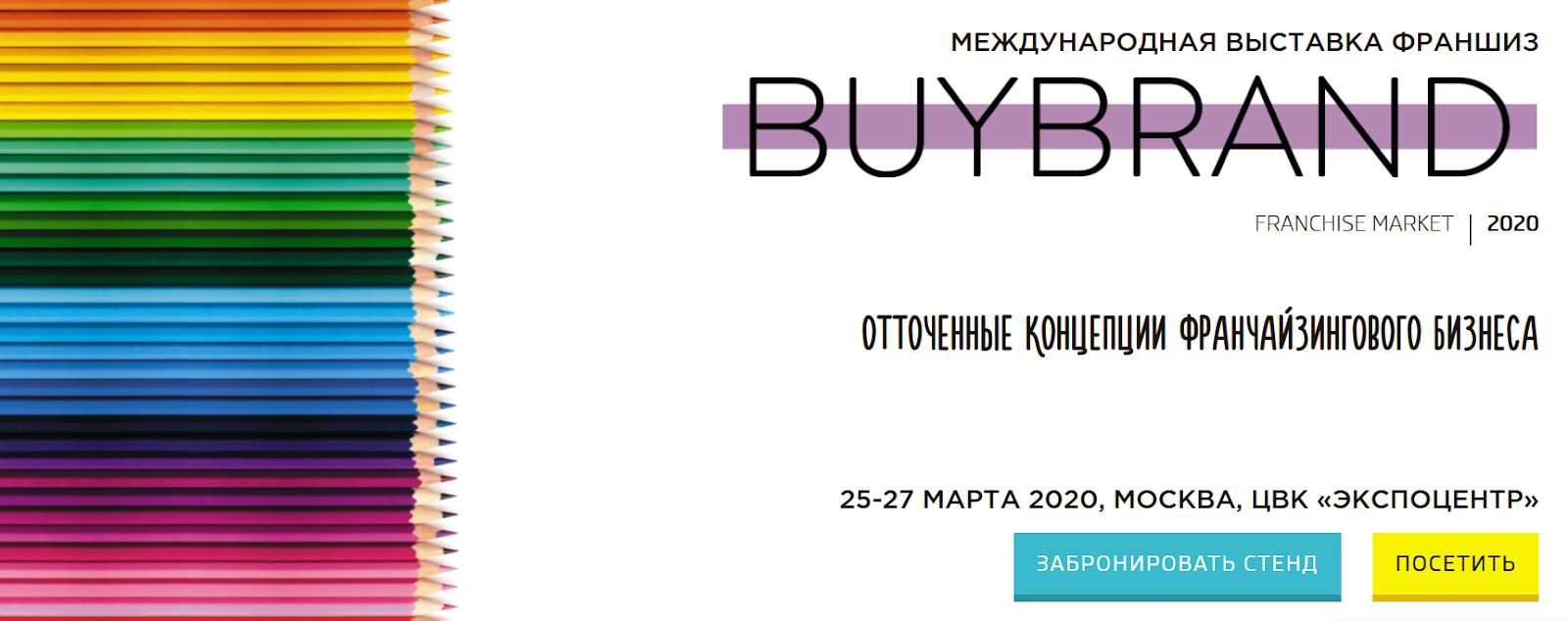 Выставка франшиз в Москве