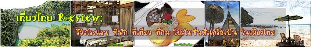 Review เที่ยวไทย - รีวิว โรงแรม ที่พัก สถานที่ท่องเที่ยว ร้านอาหารในเมืองไทย โปรโมชั่นตั๋วเครื่องบิน