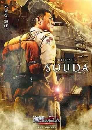 souda live action attack on titan