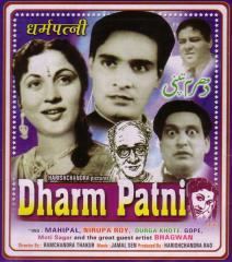 Dharm Patni (1953)
