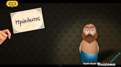 """Ηράκλειτος - """"Animated...Φιλόσοφοι"""" Επεισόδιο 2"""