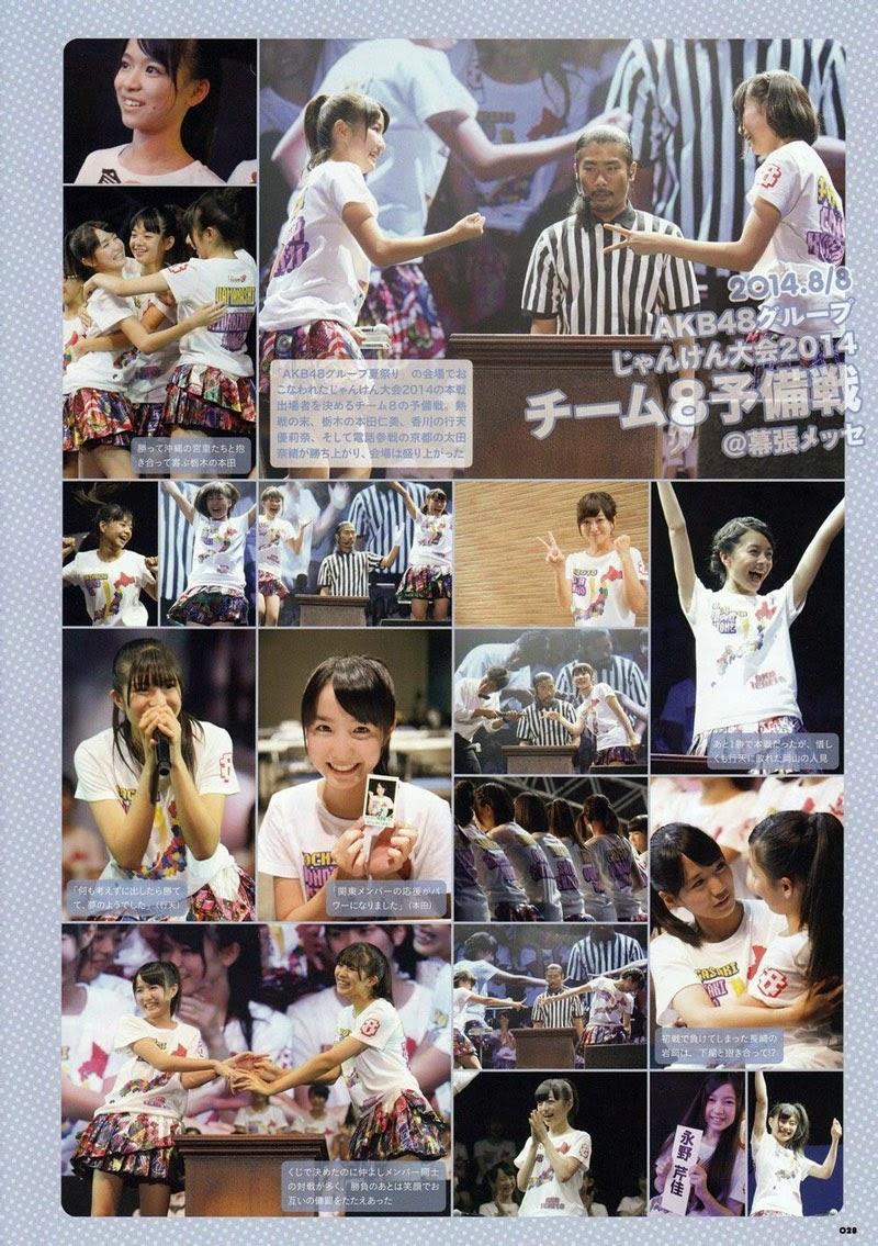 Preview-Buku-Aniversary-Pertama-Tim-8-AKB48-Perlombaan-Janken