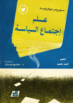 حمل كتاب علم إجتماع السياسة - موريس دوفرجيه