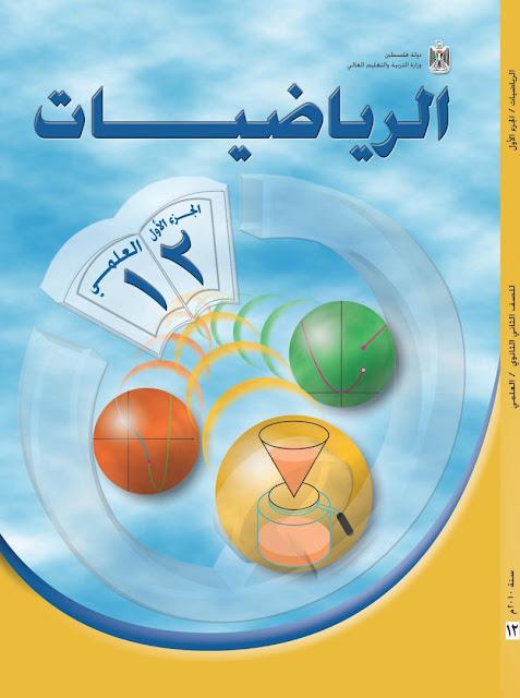 كتاب الرياضيات للصف السابع الفصل الثاني